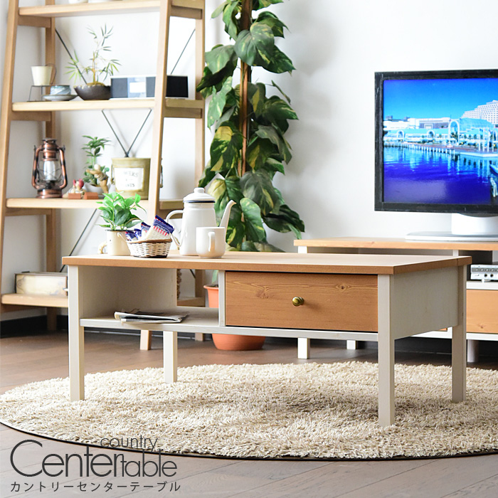 【クーポン配布中】リビングテーブル カントリー 幅100 高さ42 引き出し 白 長方形 木製 センターテーブル おしゃれ パイン 収納 無垢 フレンチカントリー