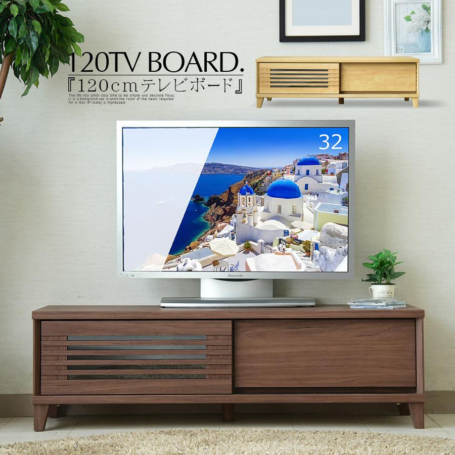 テレビボード 120 テレビ台 リビングボード TV台 TVボード tvボード AVボード ロータイプ ローボード 収納 おしゃれ 格子 シンプル ブラウン ナチュラル 収納 完成品 リビング収納 引き出し 扉付き 大容量