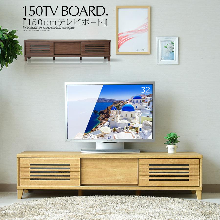 テレビ台 テレビボード 幅150cm リビングボード TV台 TVボード tvボード AVボード ロータイプ ローボード 収納 おしゃれ 格子 シンプル ブラウン ナチュラル 収納 完成品 リビング収納 引き出し 扉付き 大容量