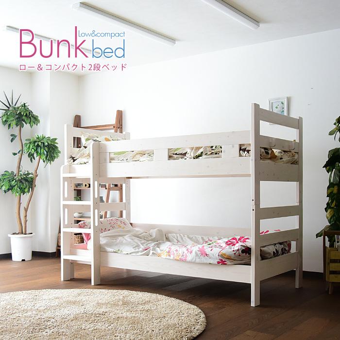 【クーポン配布中】2段ベッド コンパクト ロータイプ 分割 子供 セミシングル パイン ホワイト ナチュラル ハンガーラック すのこベッド シンプル 子供部屋 高さ137cm 小スペース