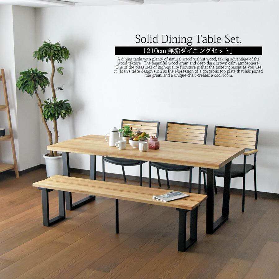 ダイニングテーブルセット 幅210cm 5点セット 6人掛け ダイニングテーブル5点セット 食卓 オイル塗装 アイアン脚 ウォールナット オーク 無垢材 チェア ダイニングベンチ 椅子