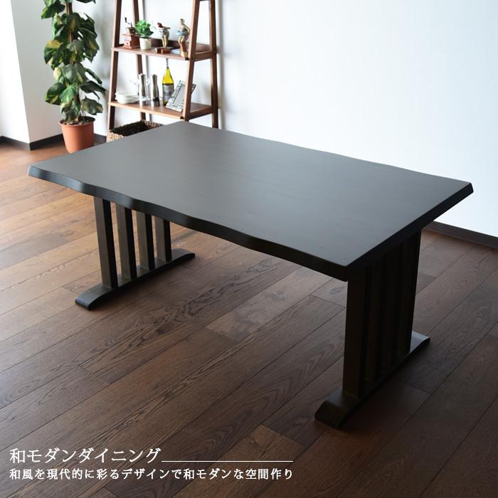 ダイニングテーブル 和風 幅150cm 4人用 和モダン