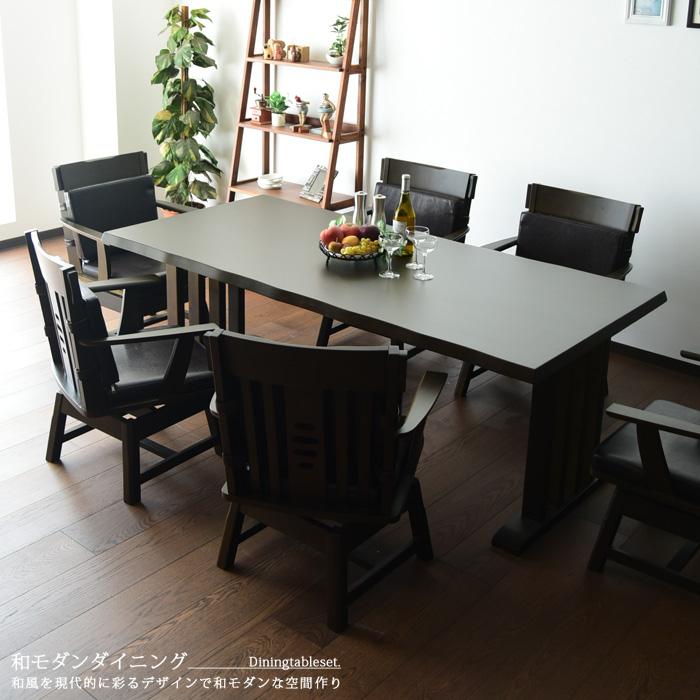 ダイニングテーブルセット 和風 6人掛け 7点セット 190 長方形 モダン ダイニングテーブル 無垢 回転チェアー 食卓 ダイニングチェアー ロータイプ