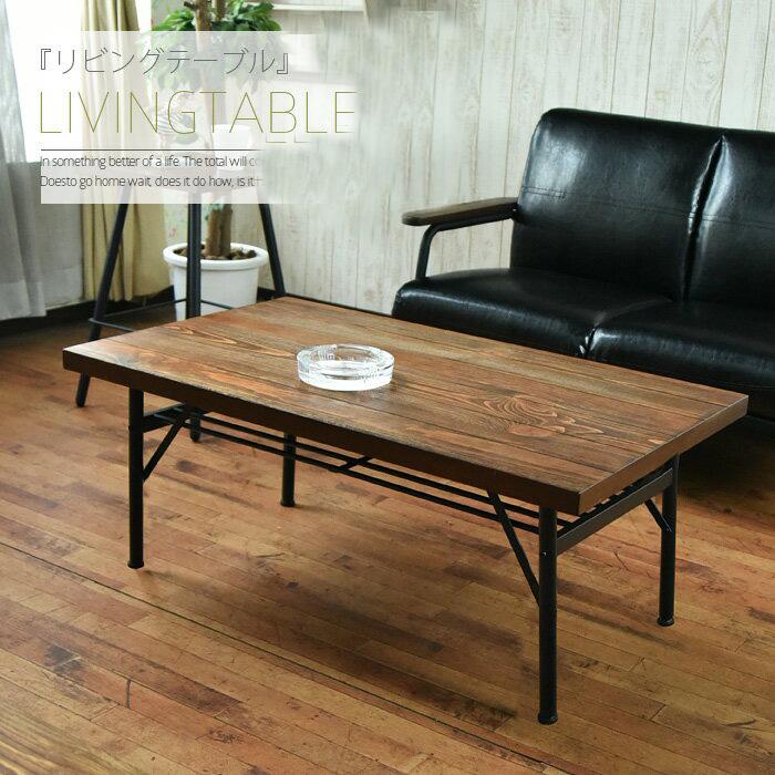 【送料無料】 センターテーブル 幅100 木製 リビングテーブル パイン アンティーク風 カントリー 収納棚付き スチール脚 食卓 座卓