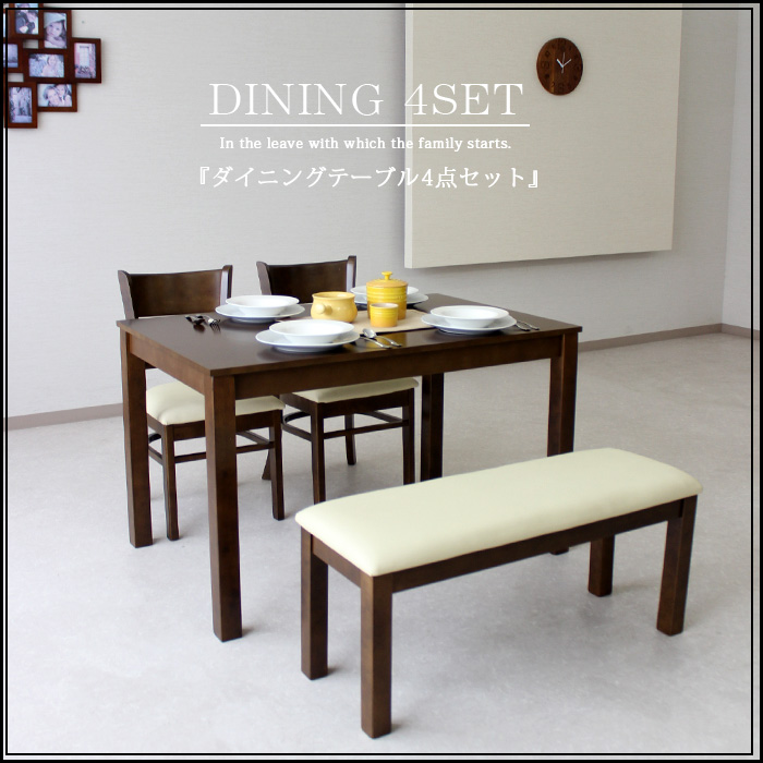 Dining Table Set 4 Seat Width 115 Cm Nordic Wood Piece People For Simple Bench Brown Chair
