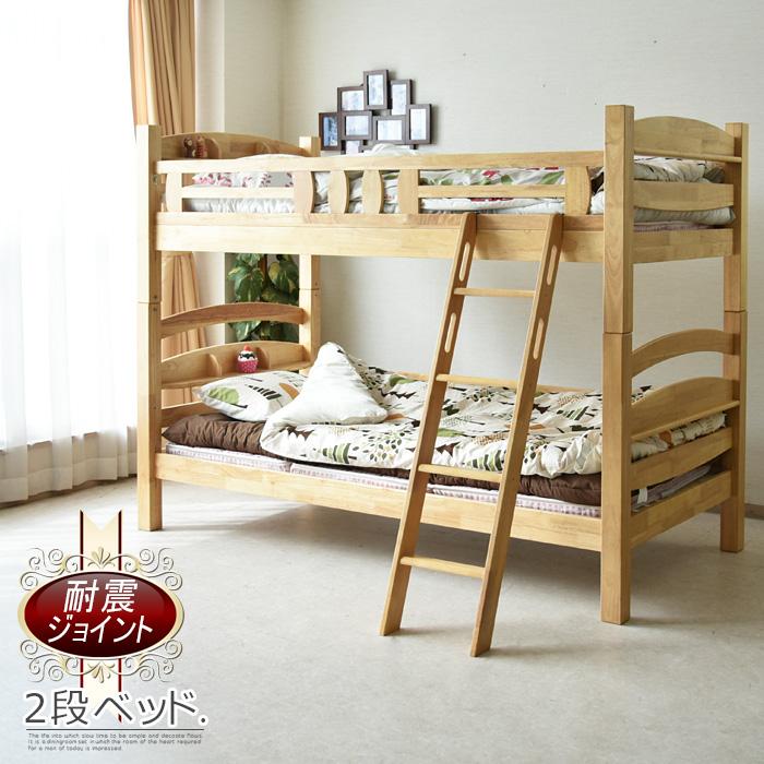 【クーポンSALE開催中】二段ベッド コンパクト 子供 ~ 大人まで 無垢 木製 耐震ジョイント ベッド 子供部屋 ナチュラル モダンテイスト シングル すのこベッド オシャレ シンプル 分割可能 LVLスノコ