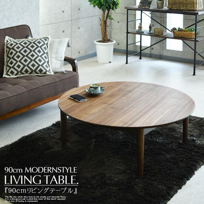 【クーポンSALE開催中】丸型 センターテーブル 幅90cm リビングテーブル テーブル 天板 シンプル 北欧 大川 ブラウン 家具