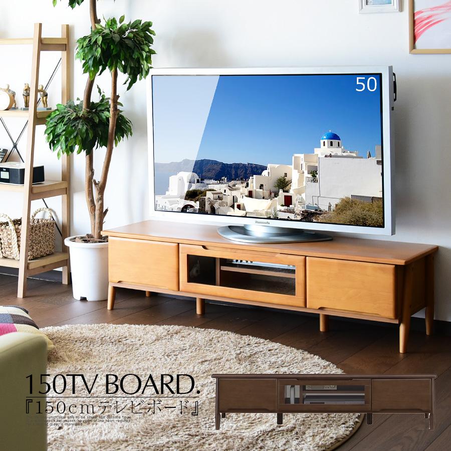 150cm テレビボード TVボード ブラウン ナチュラル テレビ台 ローボード リビング リビングボード TV台 AVボード AV収納 木製
