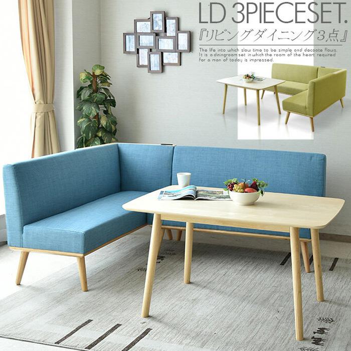 ダイニングテーブルセット 幅120cm リビングセット 木製テーブル 北欧 木製 無垢 3点セット 4Pソファー コーナーソファー 4人掛け 5人掛け ソファーセット 食卓 ダイニングセット 応接セット