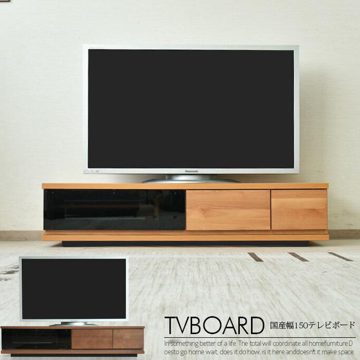 テレビ台 テレビボード 幅150 完成品 木製 国産品 リビングボード ローボード TVボード 収納家具 大容量収納 大川家具 縦置き収納スペースあり アルダー 強化シート