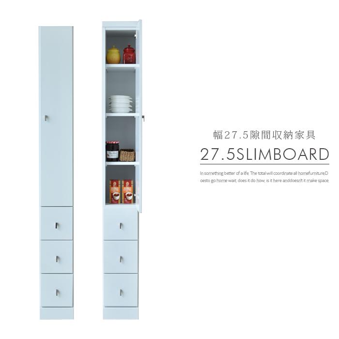 スリムボード 隙間収納 幅27.5cm 木製 国産品 キッチン収納 カップボード 食器棚 キッチン サニタリー収納 収納家具 エナメル塗装 ホワイト 薄型 スリムラック すきま家具