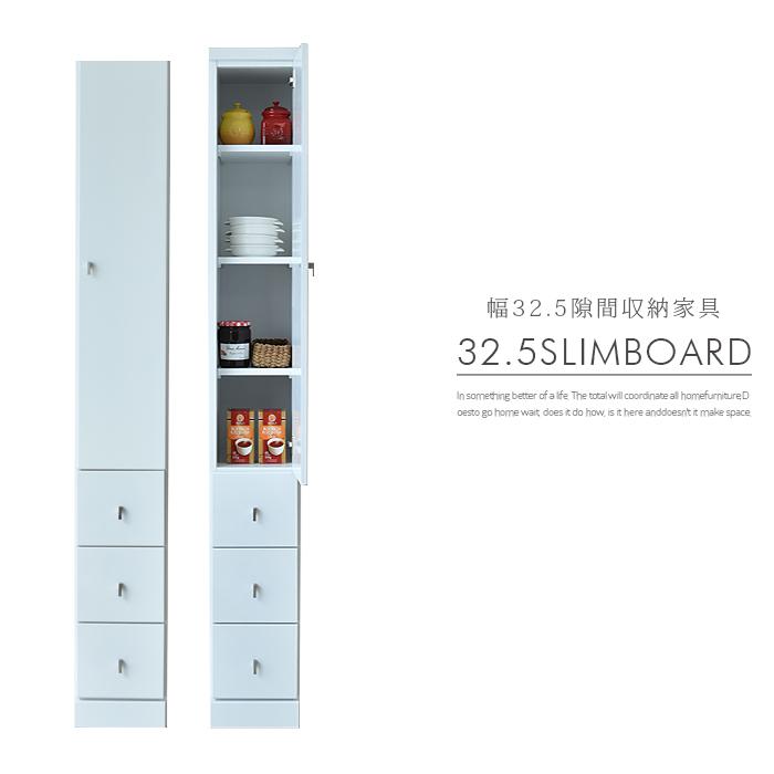 スリムボード 隙間収納 幅32.5cm 木製 国産品 キッチン収納 カップボード 食器棚 キッチン サニタリー収納 収納家具 エナメル塗装 ホワイト 薄型 スリムラック すきま家具