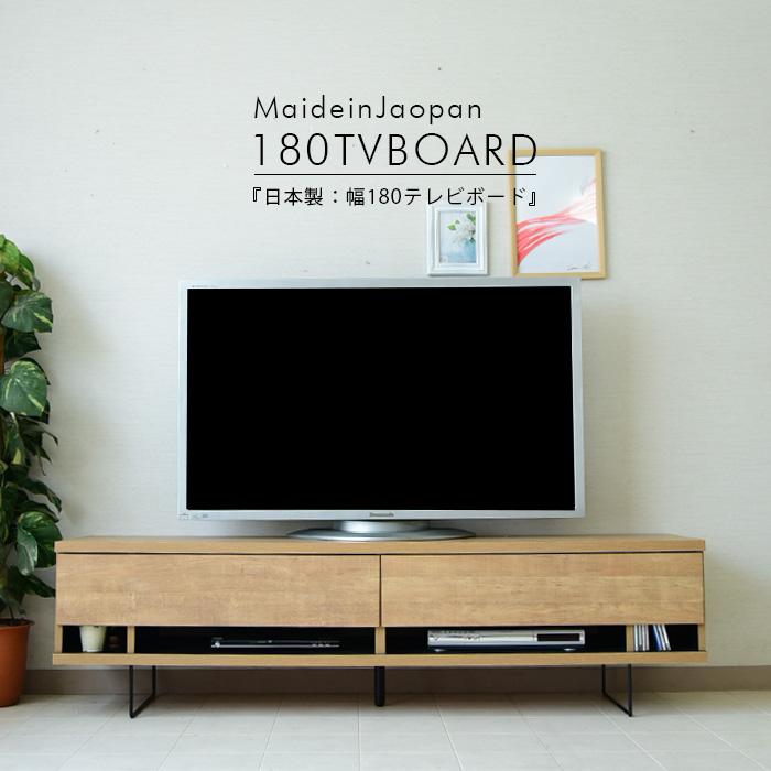 テレビ台 テレビボード 幅180 国産品 完成品 木製品 収納家具 リビングボード ローボード リビング収納 大川家具 ウォールナット柄 脚付き コンセント付き
