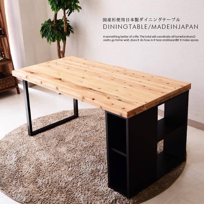 【クーポンSALE開催中】 ダイニングテーブル 幅150cm 日本製 国産杉使用 食卓テーブル 無垢材 アイアン脚 テーブル 国産品 モダン 収納付き