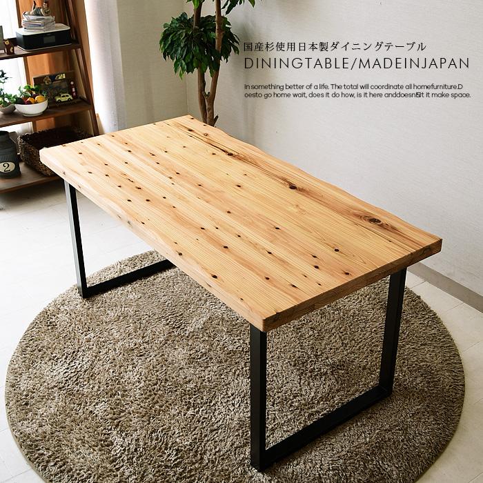【クーポンSALE開催中】 ダイニングテーブル 幅150cm 日本製 国産杉使用 食卓テーブル 無垢材 アイアン脚 テーブル 国産品 モダン