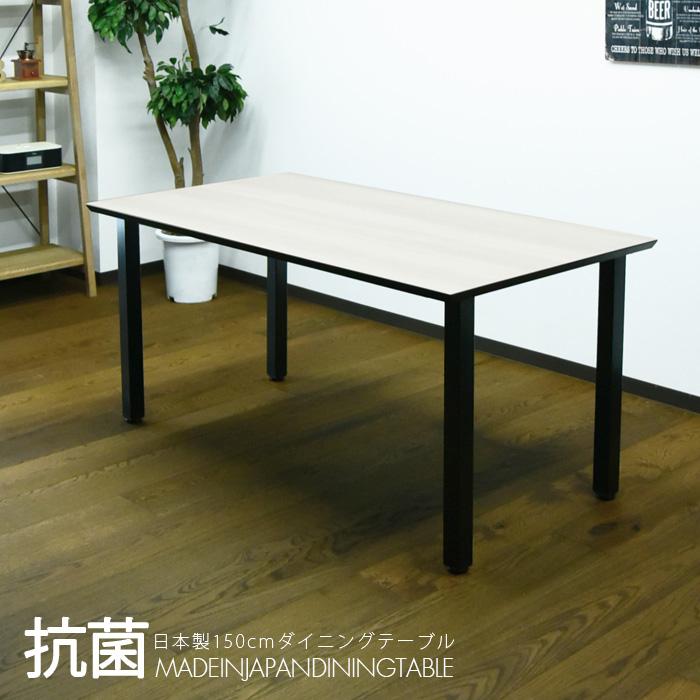 ダイニングテーブル 4人掛け 幅150 抗菌 日本製 モダン 国産 アイアン おしゃれ 高さ70cm 堅牢制 耐熱性 耐薬品性 ブラウン ナチュラル