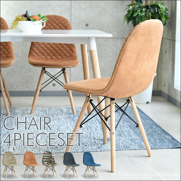 ダイニングチェアーセット 4脚 食卓椅子 チェアー4脚セット ダイニングチェア シンプル デザイン ブラック ブラウン ベージュ ブルー 迷彩 いす イス 椅子 北欧