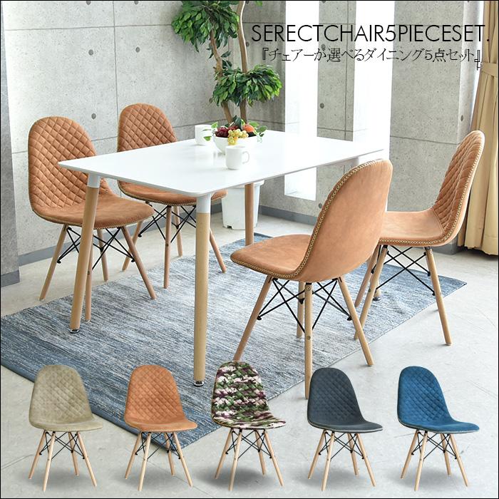 【クーポン配布中】ダイニングテーブルセット 4人掛け 食卓テーブル セット【ホワイト】 120cm ダイニング5点セット ダイニングチェア 食卓セット シンプル デザイン 4人用 テーブル いす イス 椅子 北欧