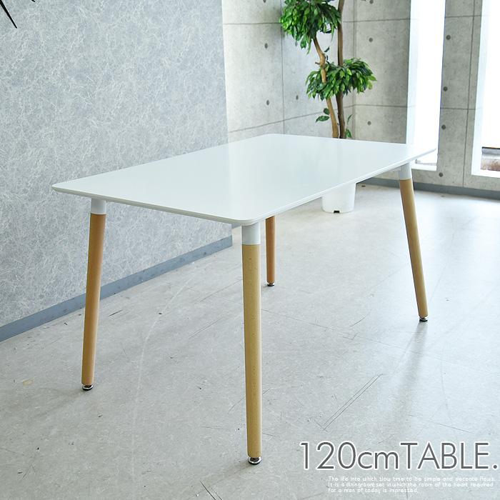 【クーポンSALE開催中】幅120 ダイニングテーブル モダン テーブル 4人掛け用 ホワイト 食卓 シンプル デザイン 北欧