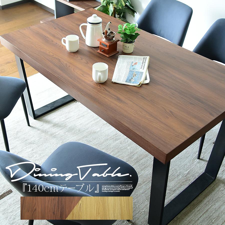 ダイニングテーブル 幅140cm テーブル 4人掛け ナチュラル ブラウン 金属脚 アイアン モダン 食卓 4人用 4人掛け 食卓テーブル 北欧 モダン カフェ オシャレ 大人気 食卓