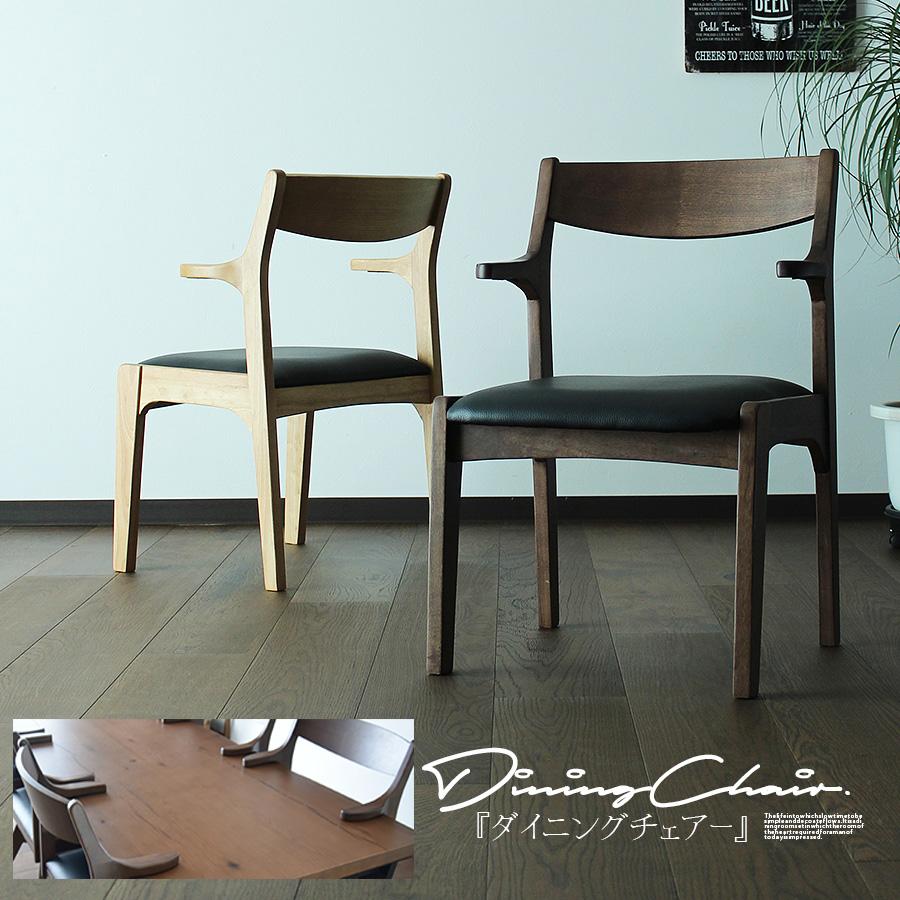ダイニングチェア 2脚セット 食卓椅子 椅子 肘付き 浮かせる ルンバ対応 チェアー ブラウン NEW カフェ ヴィンテージ 北欧 モダン 割引クーポン 配布中 シンプル 激安セール ナチュラル