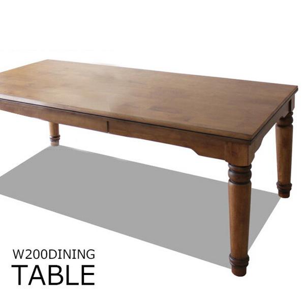 【新生活】 送料無料 200cm 8人 八人用 引き出し付き ブラウン[pr4] ダイニングテーブル 幅200cm 8人用 8人掛け 無垢 引出し 収納 ダイニングセット 食卓 テーブル 木製 シンプル モダン カントリー