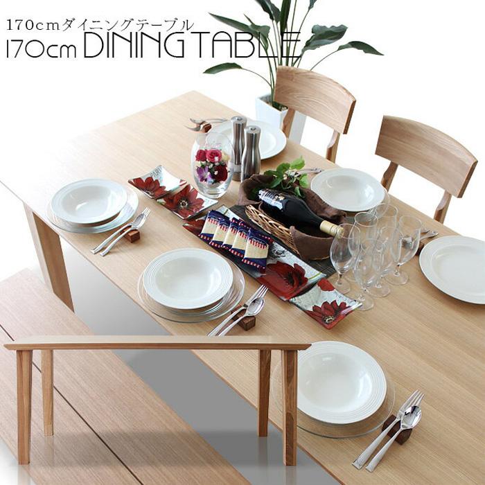 【クーポンSALE開催中】 170cm ダイニングテーブル タモ ダイニングテーブル 食卓 シンプル モダン 北欧 家具通販 大川市 通販