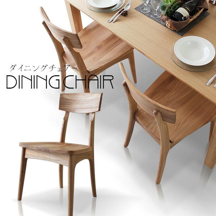ダイニング タモ ダイニングチェア 食卓 チェア 椅子 イス シンプル モダン 北欧 家具通販 大川市 通販