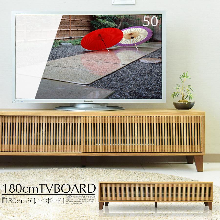 テレビボード 幅180 オーク TVボード ロータイプ ローボード リビング リビングボード 大容量 TV台 テレビ台 和室 和モダン 木製 大川 収納家具