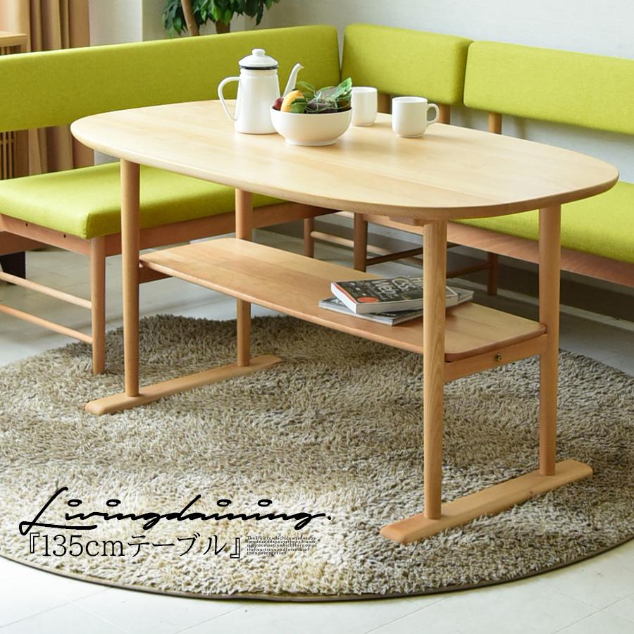 幅135cm ダイニングテーブル テーブル 棚付き 食卓テーブル 食卓 シンプル 4人掛け 4人用 楕円 テーブル 無垢 木製 北欧