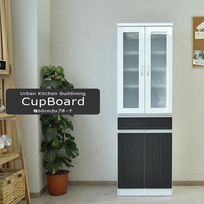 【送料無料】食器棚 完成品 ひとり暮らし スリム 幅60cm 日本製 キッチンボード キッチン収納 木製 国産品 ダイニングボード カップボード