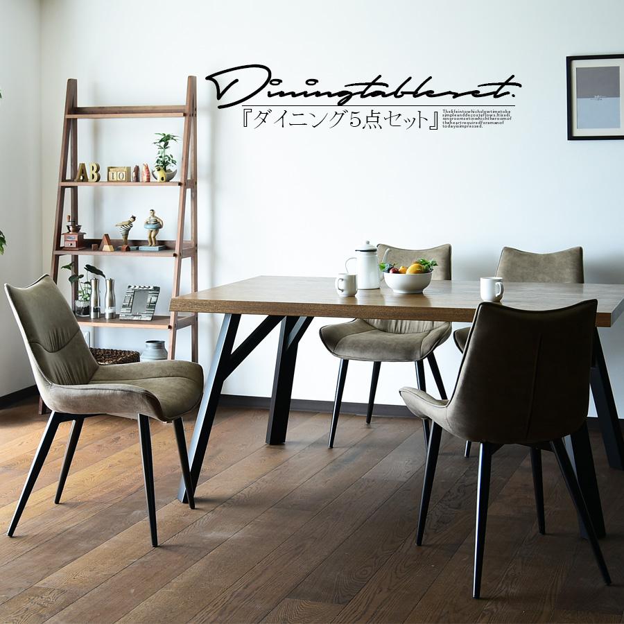 ダイニングテーブルセット 5点セット 幅160 4人掛け ダイニングテーブル5点セット 食卓セット アイアン 木製 シンプル ダイニングテーブル ダイニングチェアー 椅子