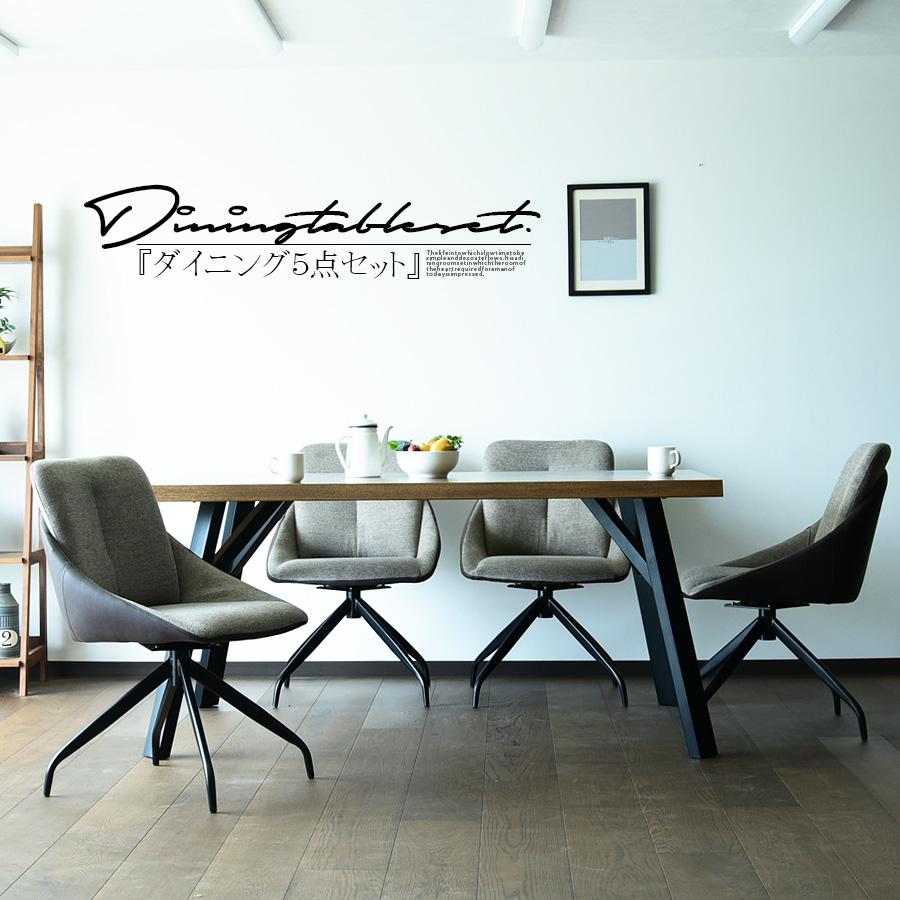 【クーポン配布中】ダイニングテーブルセット 5点セット 幅160 4人掛け ダイニングテーブル5点セット 食卓セット アイアン 木製 ファブリック シンプル ダイニングテーブル ダイニングチェアー 椅子