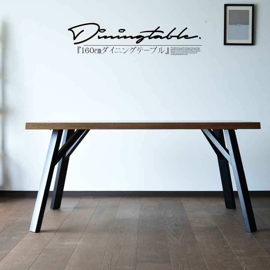 ダイニングテーブル テーブル 幅160 4人掛け用 ダイニングテーブル単品 食卓 アイアン ブルックリン 木製 シンプル ダイニングテーブル モダン カフェスタイル スタイリッシュ