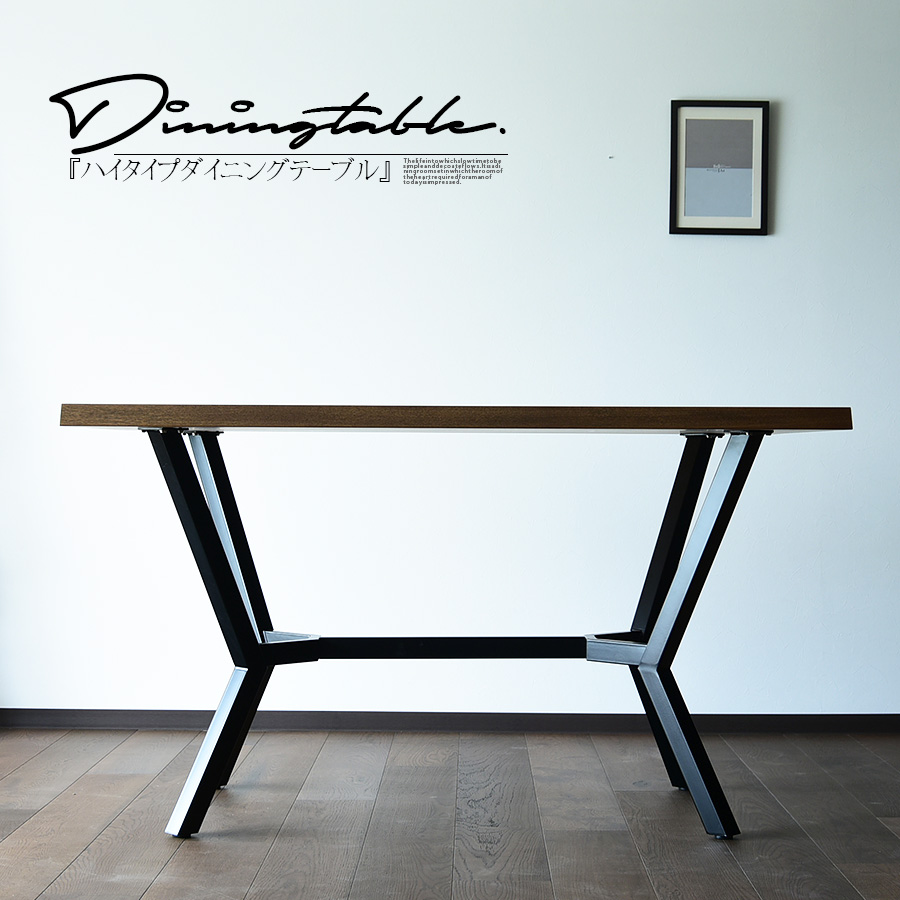ダイニングテーブル テーブル 幅160 4人掛け用 ダイニングテーブル単品 食卓 ハイタイプ アイアン ブルックリン 木製 シンプル ダイニングテーブル モダン カフェスタイル スタイリッシュ