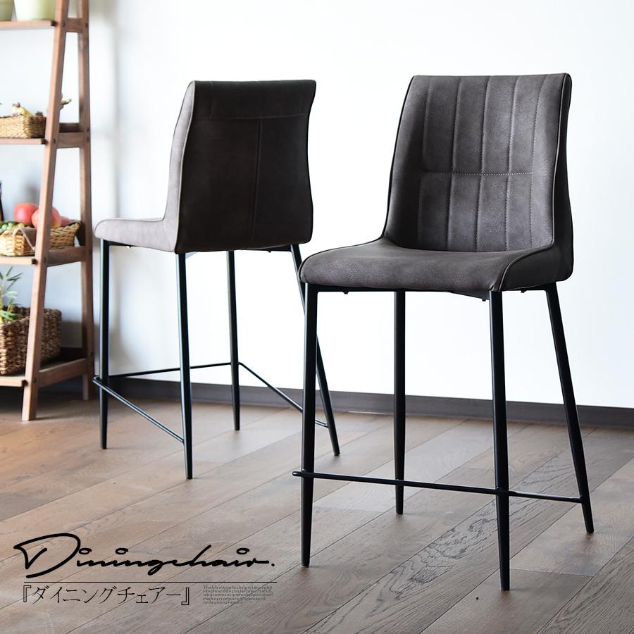 ダイニングチェアー チェア 椅子 椅子のみ 食卓椅子 カウンターチェアー ダイニングチェアー単品 食卓 ハイタイプ アイアン ブルックリン 木製 シンプル モダン カフェスタイル スタイリッシュ