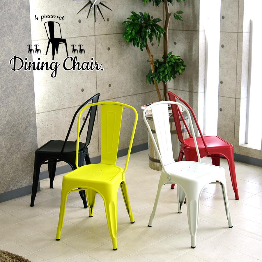 ダイニングチェア 椅子 スチール 屋外 カラフル カフェ シンプル デザイナーズ スタッキング 重ね おしゃれ 4脚セット