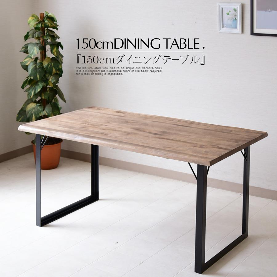 テーブル ダイニングテーブル 幅150 バーチ 無垢 木製 ダイニング 食卓 オイル塗装 仕上げ