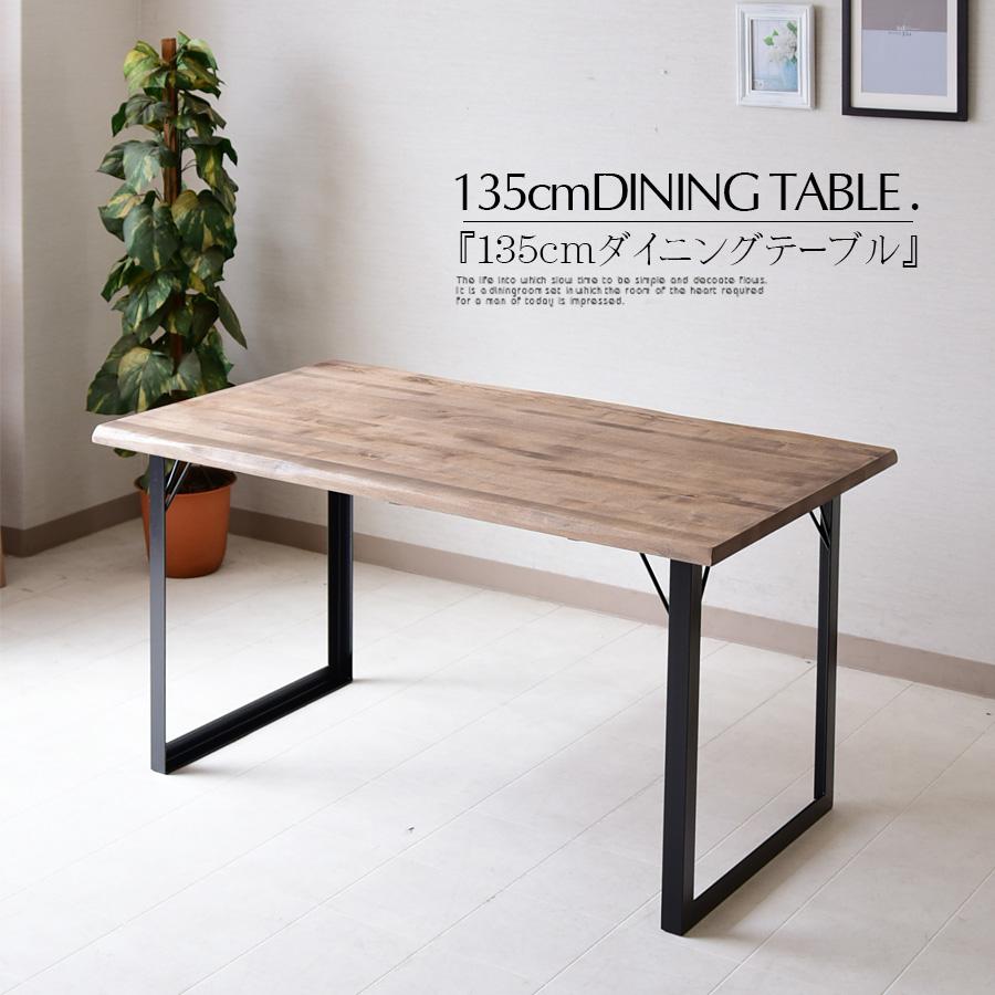 【クーポン配布中】テーブル ダイニングテーブル 幅135 バーチ 無垢 木製 ダイニング 食卓 オイル塗装 仕上げ