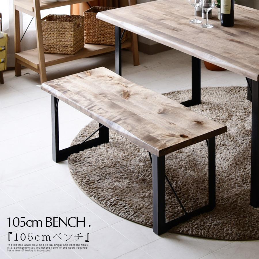 ベンチ 幅105 チェアー バーチ 無垢 木製 ダイニングベン 長椅子 2人掛け オイル塗装仕上げ シンプル 北欧風