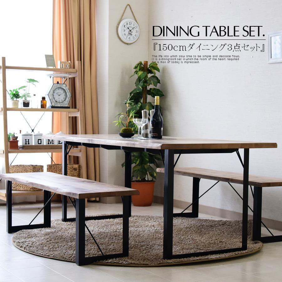 ダイニングテーブルセット 幅150 バーチ 無垢 木製 ダイニング3点セット 食卓セット ベンチセット オイル塗装仕上げ 長椅子 ベンチ ダイニングテーブル