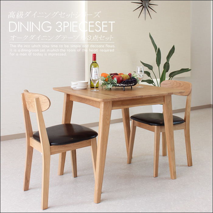 c style rakuten global market 80 cm dining table set dining set dining set oak dining chairs dining tables dining table dining table set of 3 two seat - 2 Seater Dining Table Set