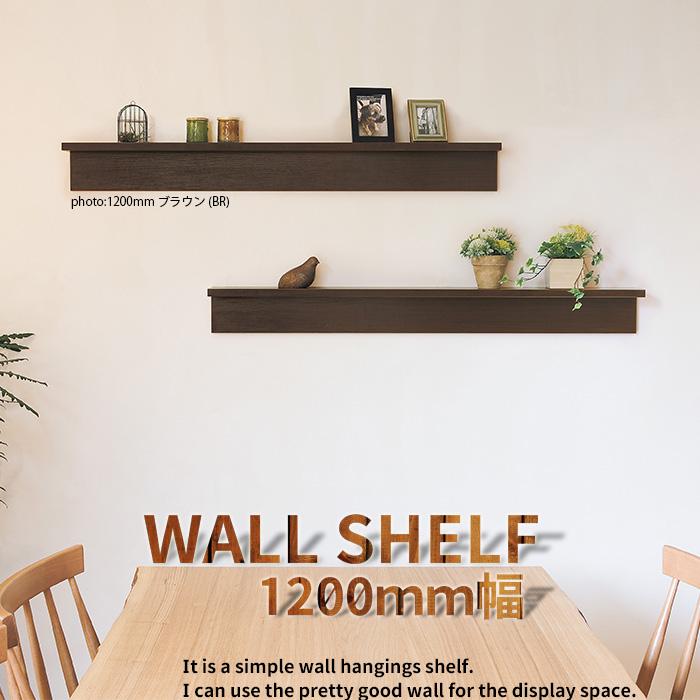 【クーポンSALE開催中】 ウォールシェルフ シェルフ 幅1200 シェルフ 棚 飾り棚 壁 オシャレ 壁掛け 収納棚 キッチン収納 リンビング収納 サニタリー収納 ブラウン ナチュラル
