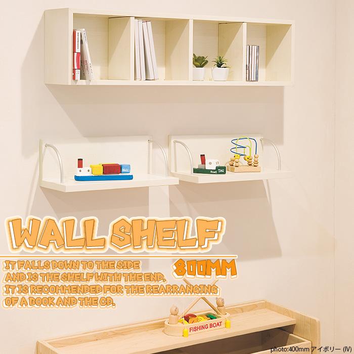 ウォールシェルフ シェルフ 幅800 シェルフ 棚 飾り棚 壁 オシャレ 壁掛け 収納棚 キッチン収納 リンビング収納 サニタリー収納 本立て CD収納