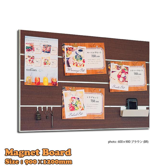 マグネットボード 幅1200 シェルフ 飾り 壁 オシャレ 壁掛け キッチン リビング マグネット フック付き ポケット レール スライダー 掲示板 磁石