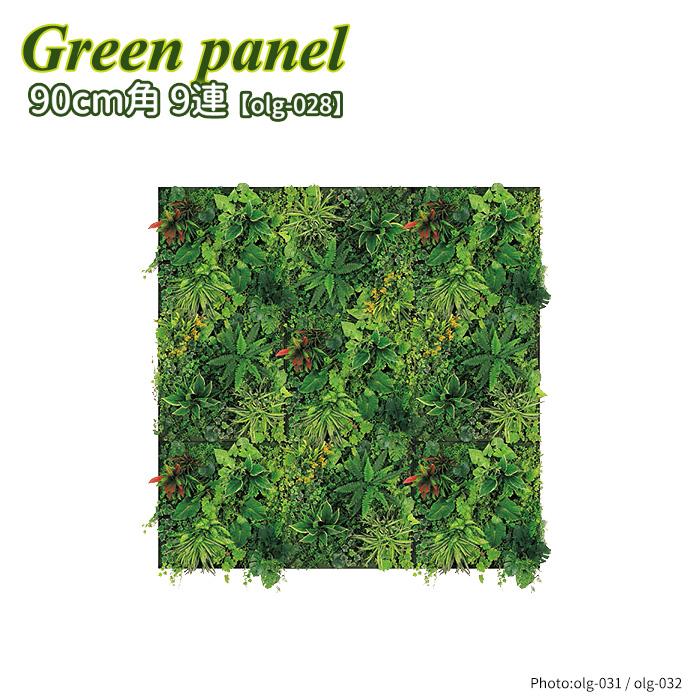 ウォールグリーン 壁面緑化 造花 グリーン パネル アート 壁付け 壁掛け 飾り 掲示板 インテリア おしゃれ 観葉植物 フェイク グリーンパネル ウォールアート 壁面 室内 観葉 植物 装飾 パネル ボード 壁飾り 幅2700