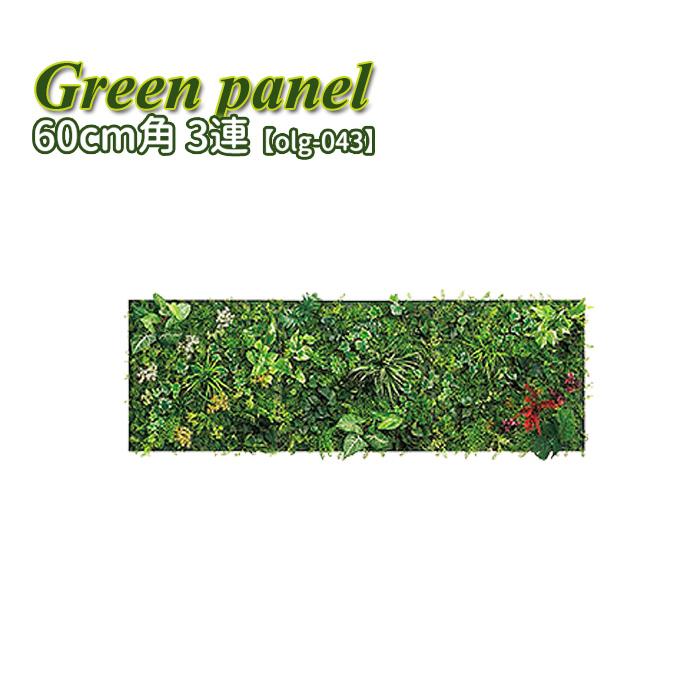 ウォールグリーン 壁面緑化 造花 グリーン パネル アート 壁付け 壁掛け 飾り 掲示板 インテリア おしゃれ 観葉植物 フェイク グリーンパネル ウォールアート 壁面 室内 観葉 植物 装飾 パネル ボード 壁飾り 幅1800