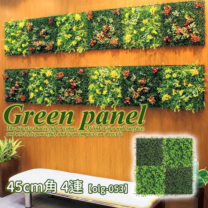 【クーポンSALE開催中】 ウォールグリーン 壁面緑化 造花 グリーン パネル アート 壁付け 壁掛け 飾り 掲示板 インテリア おしゃれ 観葉植物 フェイク グリーンパネル ウォールアート 壁面 室内 観葉 植物 装飾 パネル ボード 壁飾り 幅900