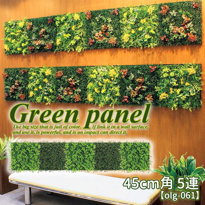 【SALE対象商品】 ウォールグリーン 壁面緑化 造花 グリーン パネル アート 壁付け 壁掛け 飾り 掲示板 インテリア おしゃれ 観葉植物 フェイク グリーンパネル ウォールアート 壁面 室内 観葉 植物 装飾 パネル ボード 壁飾り 幅2250