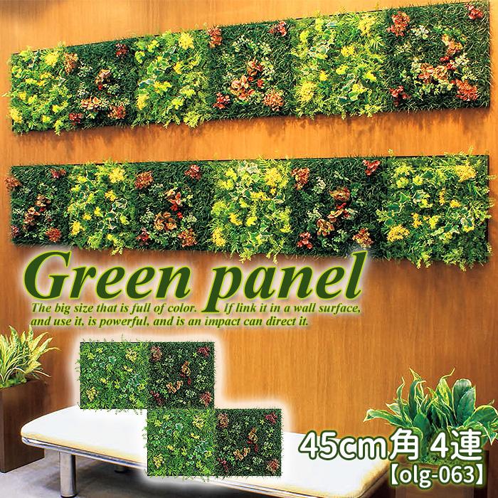 ウォールグリーン 壁面緑化 造花 グリーン パネル アート 壁付け 壁掛け 飾り 掲示板 インテリア おしゃれ 観葉植物 フェイク グリーンパネル ウォールアート 壁面 室内 観葉 植物 装飾 パネル ボード 壁飾り 幅1350